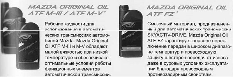 Какое масло лить в АКПП Mazda 3