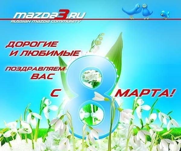 3 mazda3 russianmazdacommunity mazda3club mazda3ru 3 Russia 8 hellip